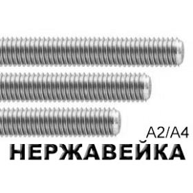 Шпилька DIN975  М3 х1000 А2