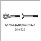 Болт DIN  529 Фундаментный болт 4 вида