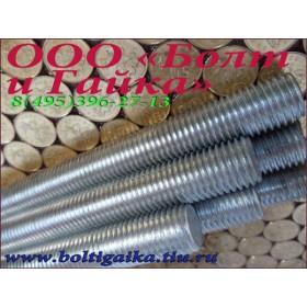 Шпилька DIN 976-1  М30х300 полная резьба